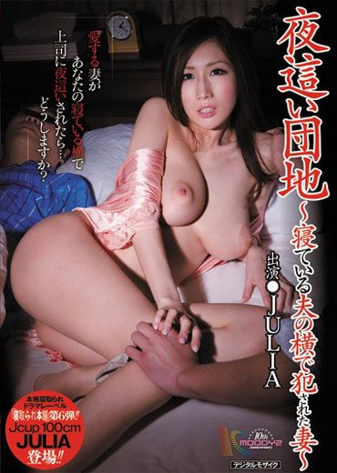 JULIA OPPAI – Night Crawling Rape Wife Beside her Husband