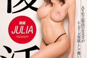Revival – Julia Oppai
