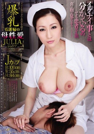 JULIA Oppai Busty Nurse Maternal Love