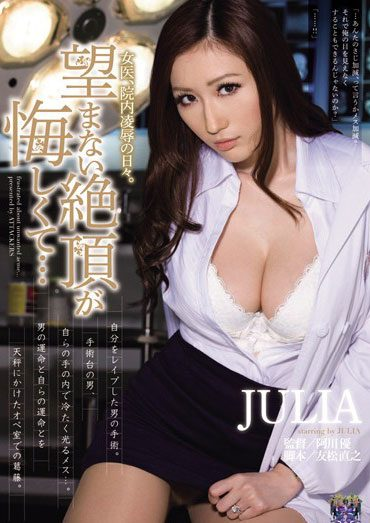 Julia Oppai – Female Doctor's Days of Torture & Rape – The Shameful Climaxes I Never Wished For… Julia Oppai